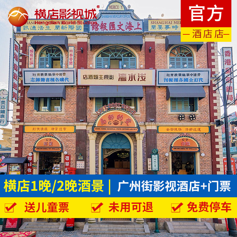 [May Day pre-sale] tickets for Hengdian movie & TV city and Guangzhou Street movie & TV Hotel