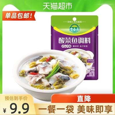 【单件包邮】吉香居开味酸菜鱼调料350g*1袋泡菜水煮鱼家用调味包