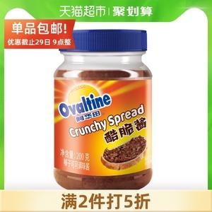【甘望星推荐】包邮阿华田巧克力可可酷脆酱200g/罐DIY早餐面包