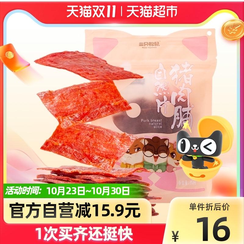 三只松鼠猪肉脯自然片150g*1袋小吃肉脯零食解馋网红休闲食品即