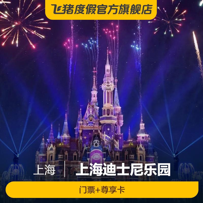 中國代購|中國批發-ibuy99|������mate8|飞猪度假 上海迪士尼门票+8大项目免排队FP尊享卡套餐
