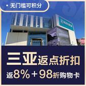 海南三亚免税店返点8%海旅免税城海棠湾免税城特价酒店接送机优惠