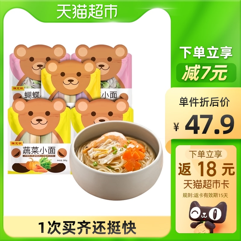 陈克明儿童面宝宝面儿童蔬菜杂粮蝴蝶小面5包易消化营养不添加盐