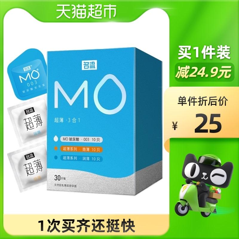 名流mo超薄3合1男用男性30避孕套