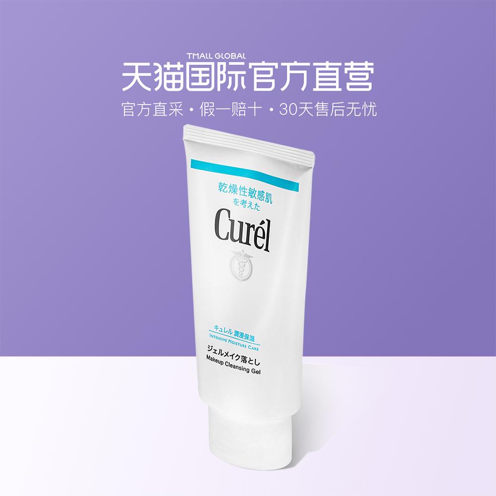 敏感肌溫和清潔130ml珂潤潤浸保濕卸妝喱Curel日本直營