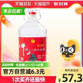 牛欄山二鍋頭白酒56度國產高度白酒清香型5L*1桶家用大桶裝酒水圖片