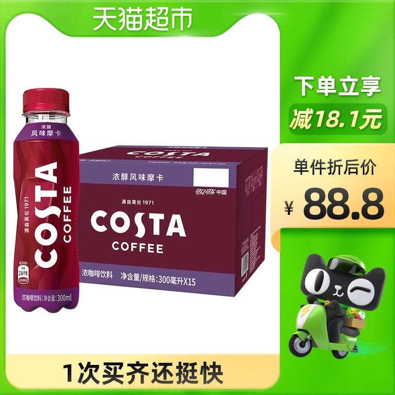 可口可乐costa即饮摩卡300ml咖啡