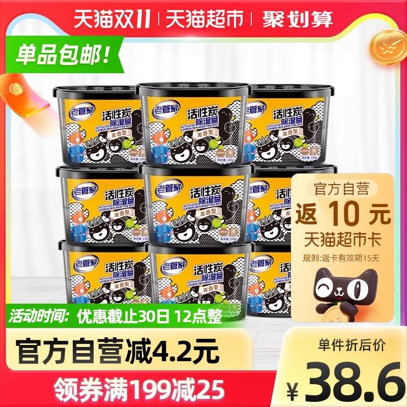 老管家活性炭除湿盒230g×9盒室内衣柜衣橱吸湿袋除湿剂干燥剂
