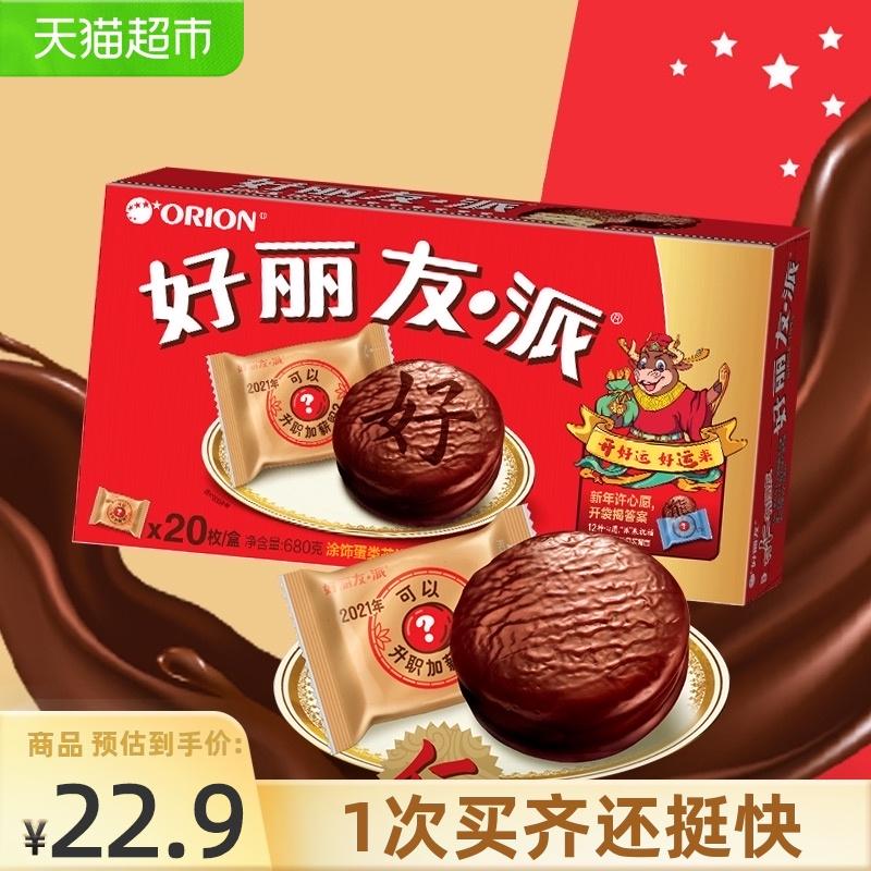 好丽友巧克力派20枚680g休闲零...