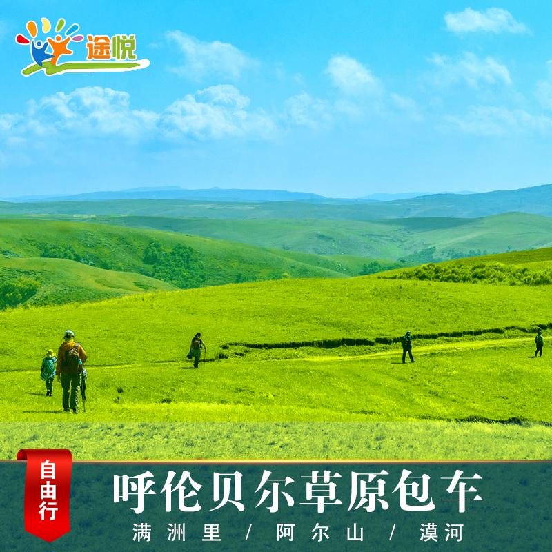 Hulunbeier tour Mohe Hailar Erguna Manzhouli Arshan Shiwei grassland charter