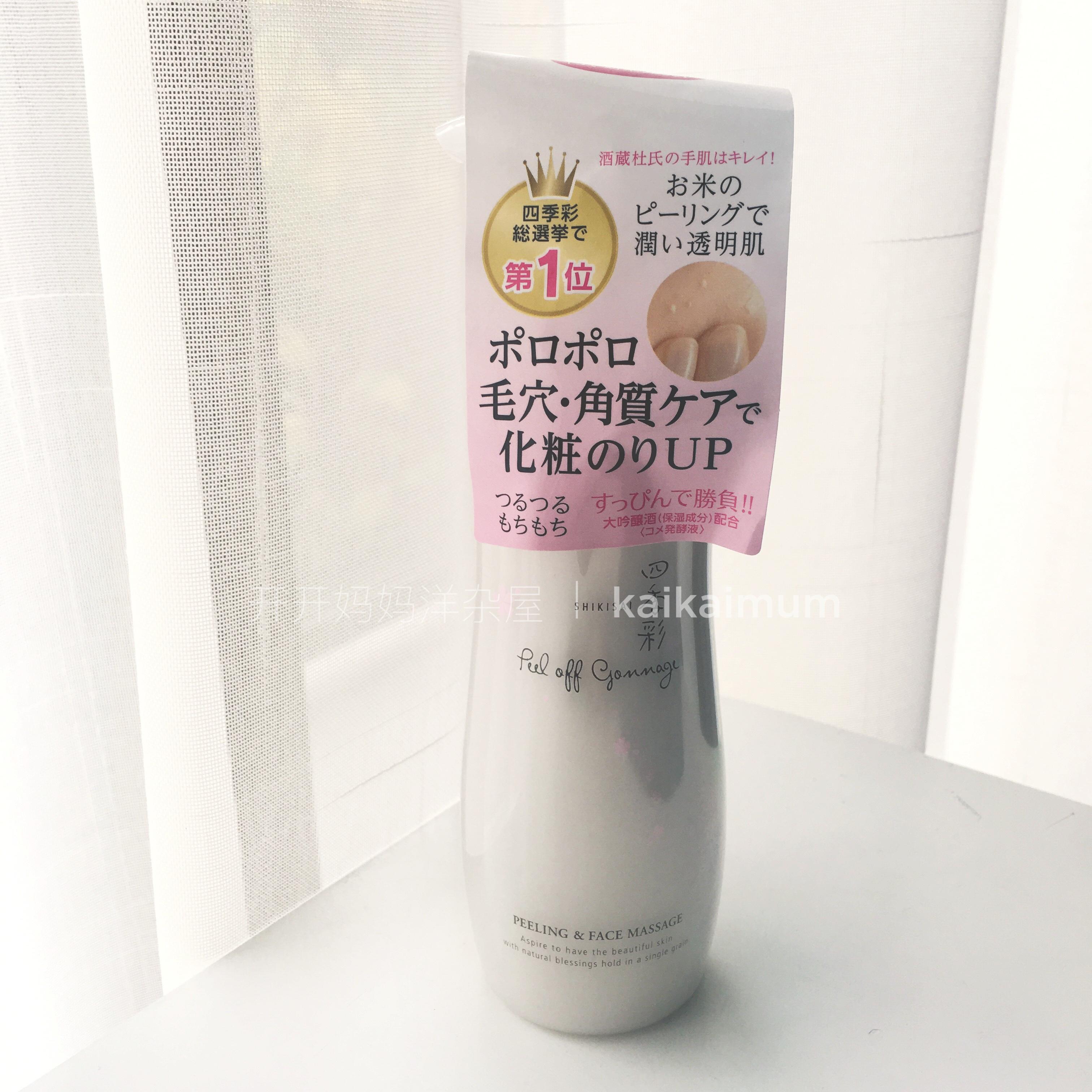 k妈家现货日本温和滋润提亮四季彩大米发酵 面部去角质脸部