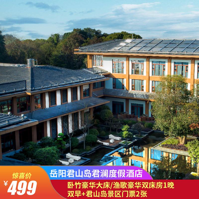 [roaming Love Island] Junlan hotel of Junshan Island, Yueyang 1 night + double morning + 2 tickets to the scenic spot