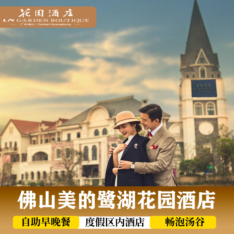 A summer of fun - Foshan Midea Luhu Lingnan Garden Hotel with breakfast and dinner to explore the Kingdoms water world