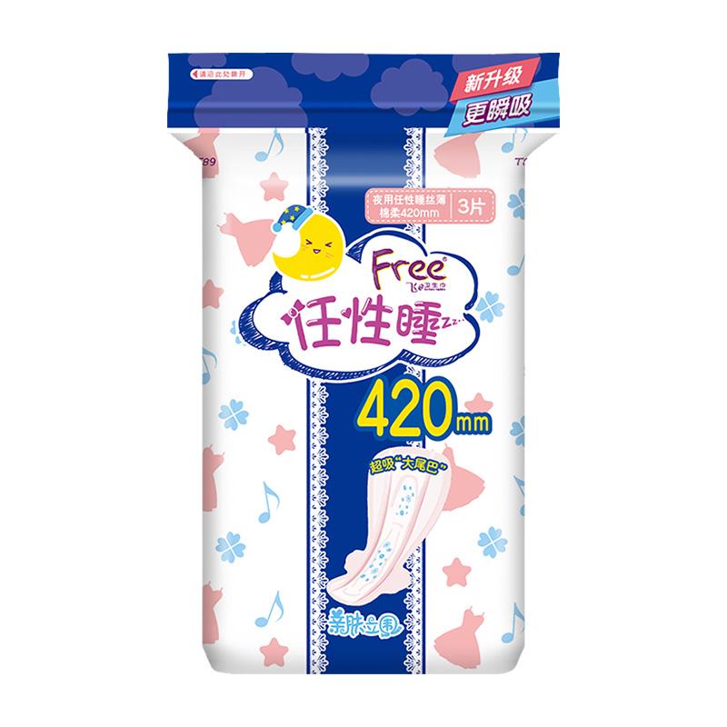 free超长夜用420mm任性睡卫生巾质量怎么样