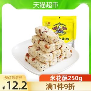 黄老五原味米花酥米花糖小米酥250g四川特产传统糕点散装零食送礼