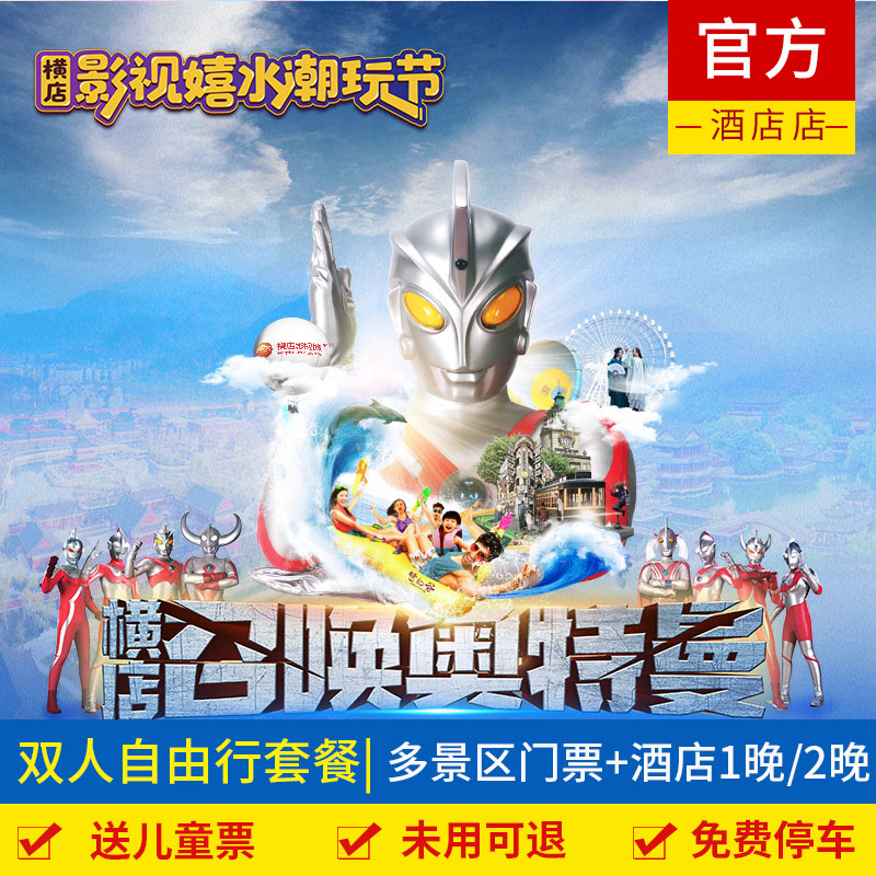 Save 50 yuan by collecting tickets on home page