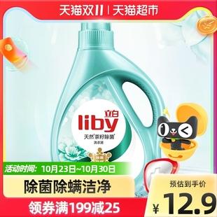 立白家用洗衣液茶籽除菌除螨1KG/瓶洗衣服香味持久