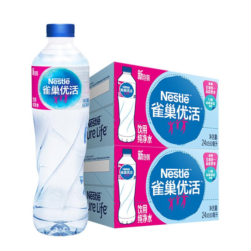 雀巢优活纯净水饮用水550ml*48瓶整箱装小瓶装囤货家庭商务
