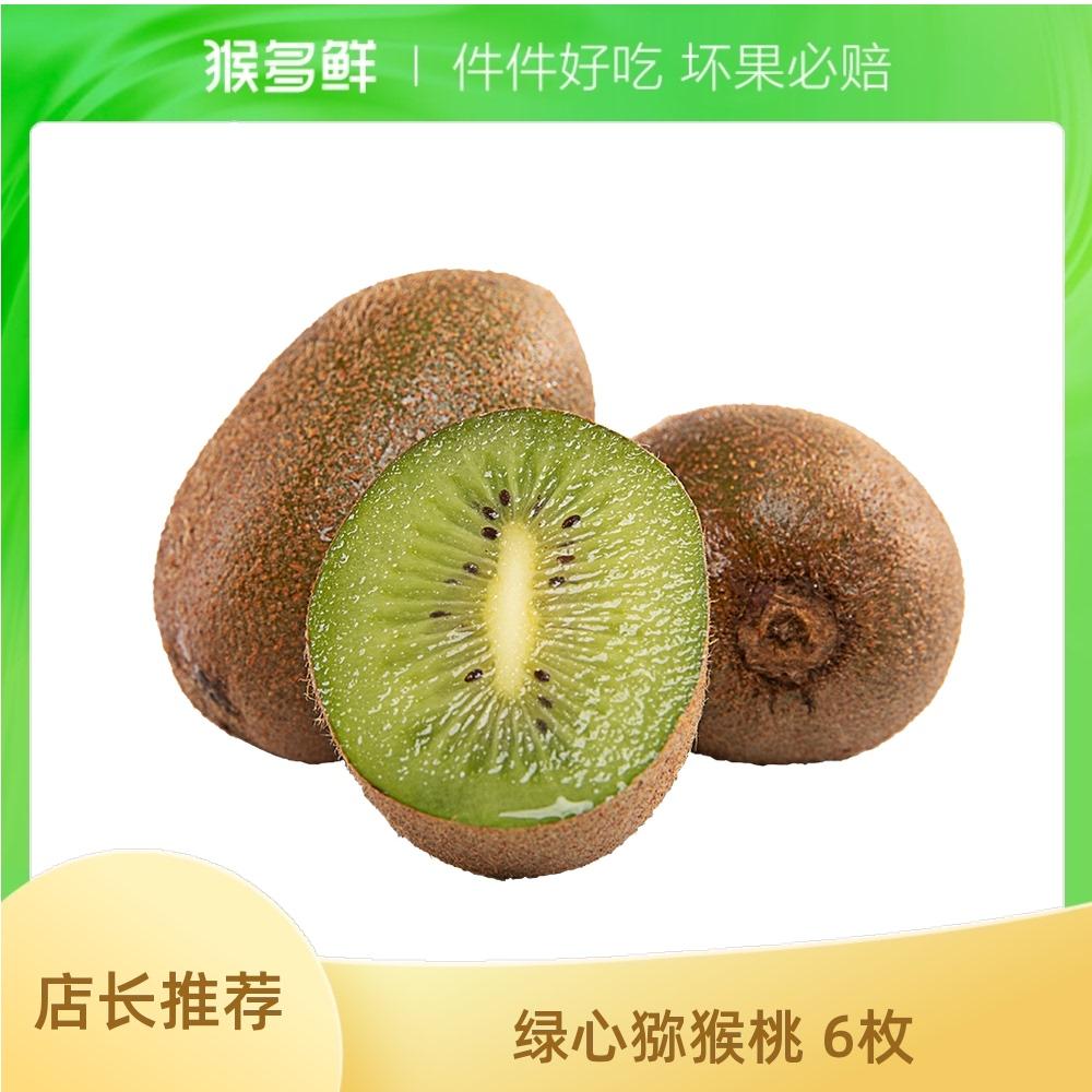 陕西徐香绿心猕猴桃6枚试吃装单果70-90g【到货需催熟】
