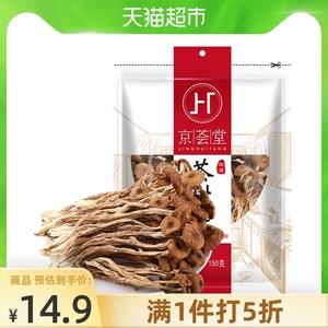 (1件5折)京荟堂干货茶树菇150g珍珠菇古田小蘑菇冬菇菌菇香菇