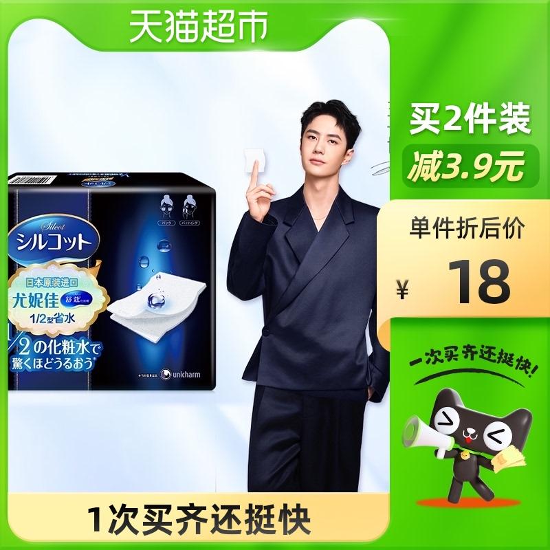 【王一博同款】尤妮佳舒蔻化妆棉1/2省水湿敷专用卸妆40片