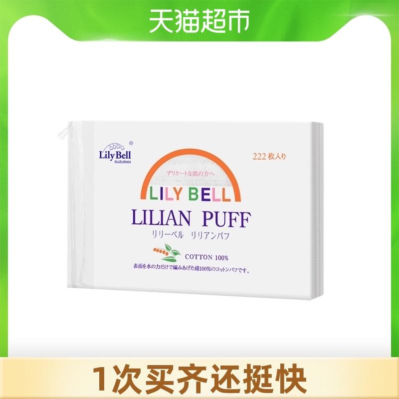 【官方】Lily Bell/丽丽贝尔经典化妆棉优质棉双层亲肤222枚*1包
