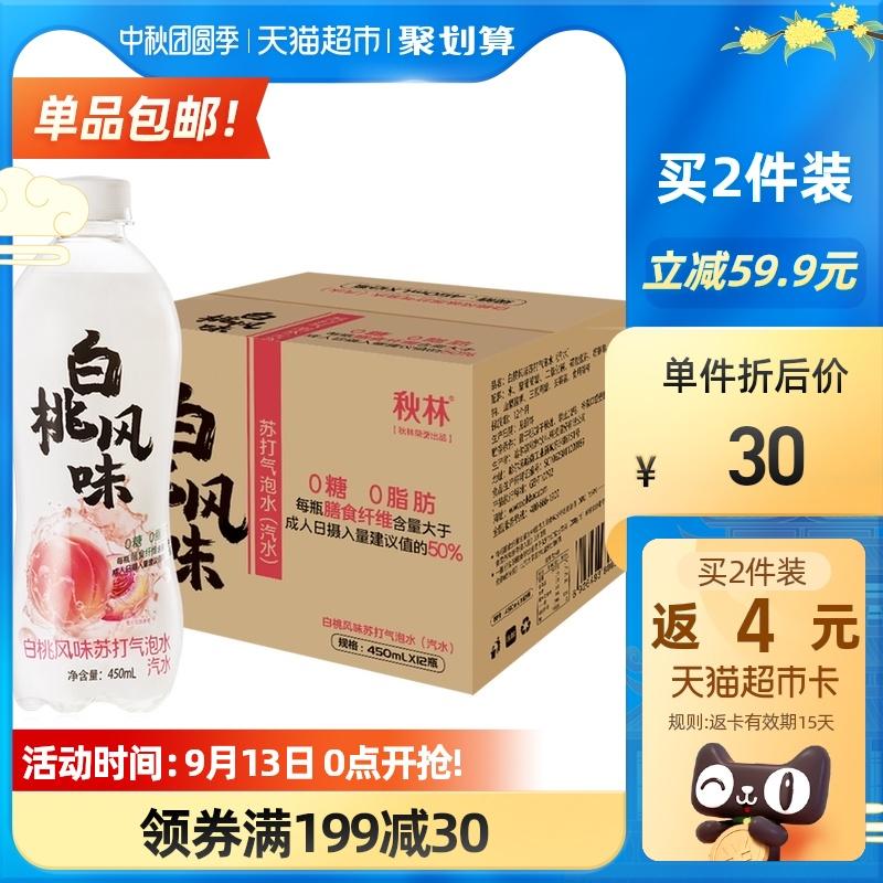 秋林白桃味苏打水气泡水饮料450ml*12瓶0糖0脂膳食纤维