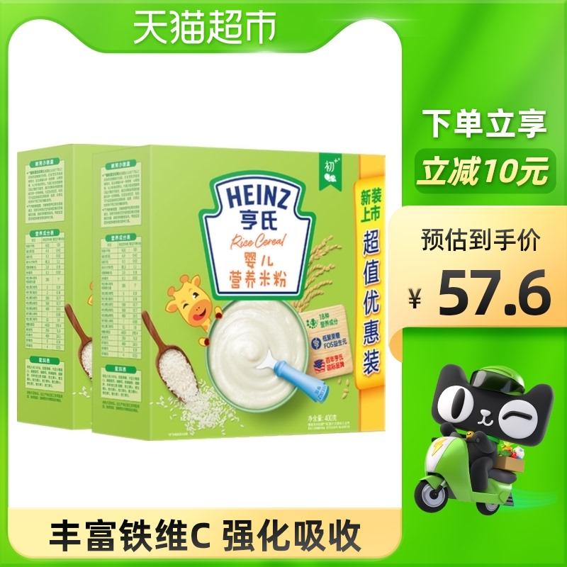 亨氏米粉无添加白砂糖高铁米粉婴儿辅食6-36个月原味1段400g×2盒