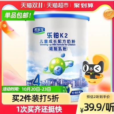 君乐宝乐铂K2特别添加叶黄素儿童配方奶粉3岁以上4段 400g*1罐