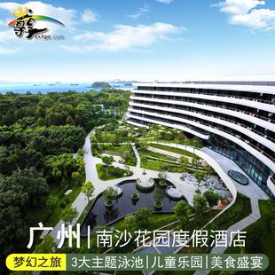 广州南沙花园酒店含自助早晚餐泳池可选皮划艇/小火车/DIY课