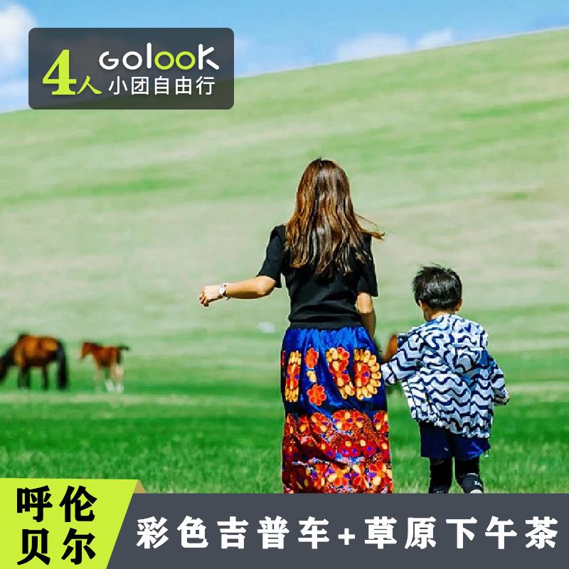 5-9 days of color Jeep cruise in Hulunbuir Inner Mongolia prairie
