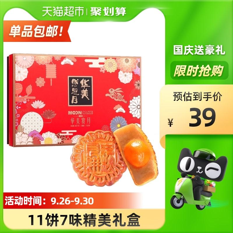 【许凯推荐】华美赏月新广式11饼4味月饼礼盒430g国庆送礼礼盒装
