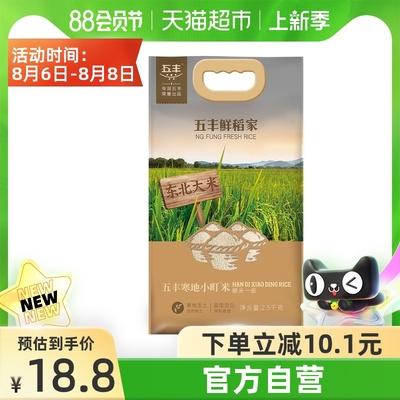 华润五丰鲜稻家寒地小町米东北大米粳米新米2.5kg2020年当季新米