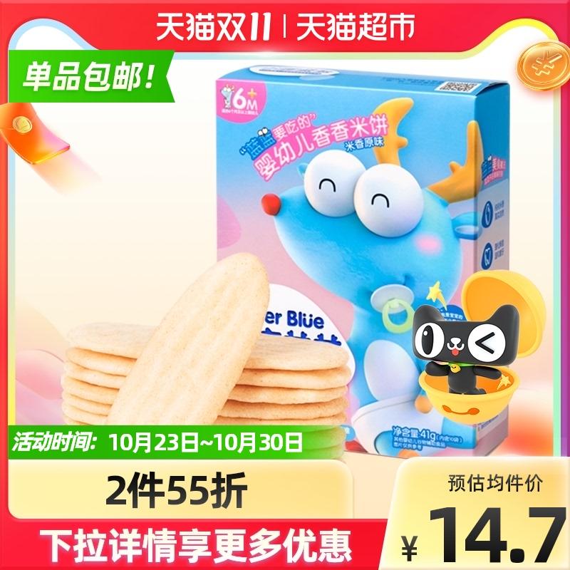 【包邮】小鹿蓝蓝婴儿米饼宝宝辅食磨牙饼干41g×1盒