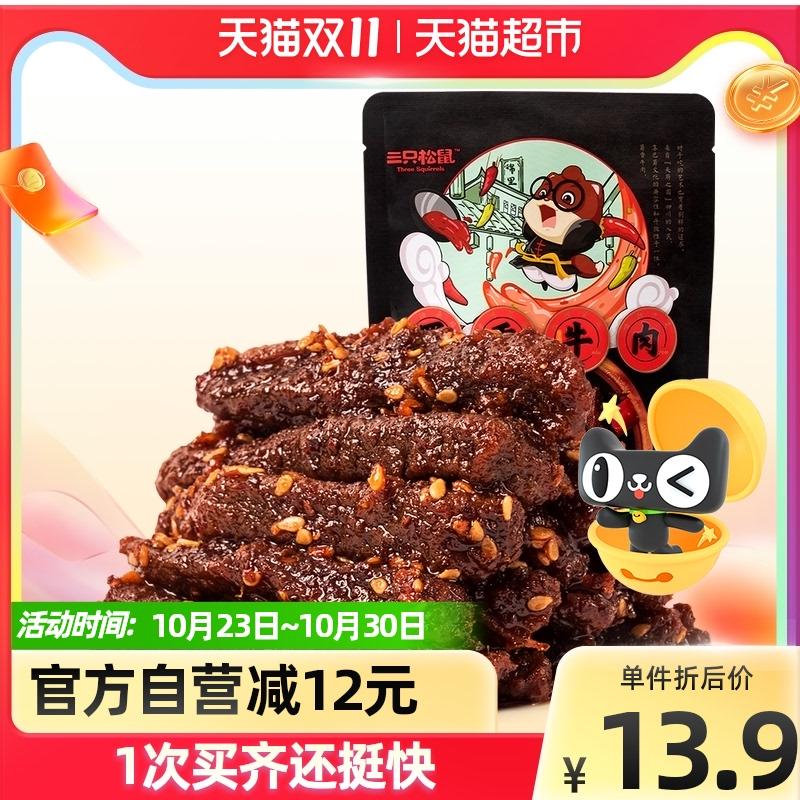 三只松鼠蜀香麻辣味牛肉干100g*...