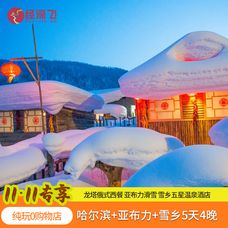 深圳出发❄雪乡2晚五星温泉 东北旅游雪乡亚布力滑雪5天纯玩团