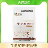 新良面粉中式面点粉500g中筋粉 馒头粉包子粉适合用作饺子粉