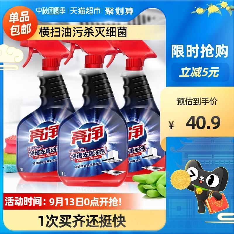 亮净去重油污净1lx3瓶强效洗清洁剂