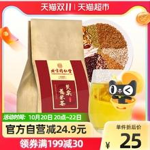 30袋组合茶包男女养生茶北京同仁堂红豆薏米茶芡实大麦薏苡仁5g