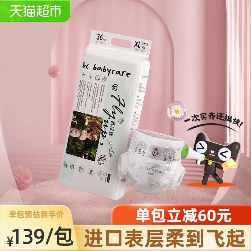 官网babycare纸尿裤飞享XL码36片亲肤婴儿超薄透气宝宝尿不湿