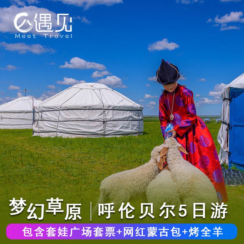 4-person cross-country tour Hulunbeier Inner Mongolia prairie Hailar Manzhouli 5 days 4 nights