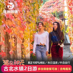 北京古北水镇二日游古北之光2日游水镇酒店客栈温泉司马台长城