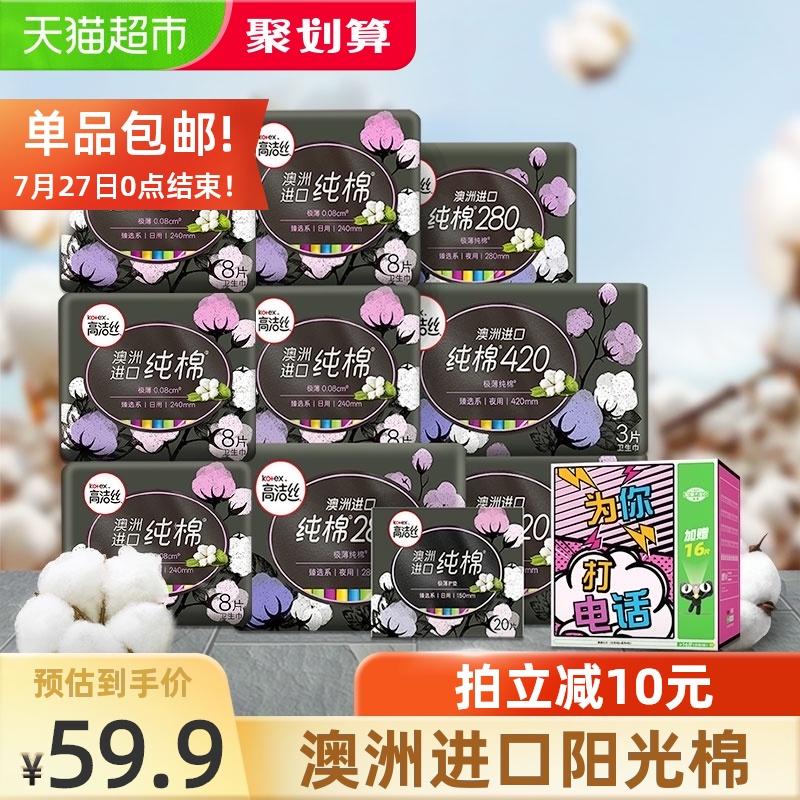 【加量不加价】高洁丝澳洲进口纯棉日夜组合62片+16片卫生巾姨妈