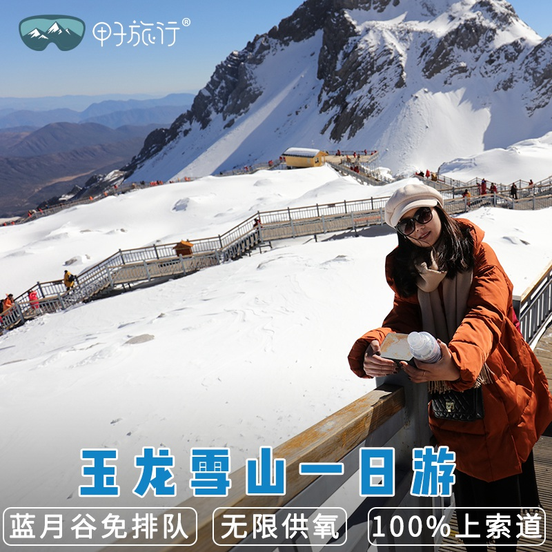 Lijiang Yulong Snow Mountain pure play one-day tour small group big cableway tickets Yunnan Tourism Blue Moon Valley shuttle bus