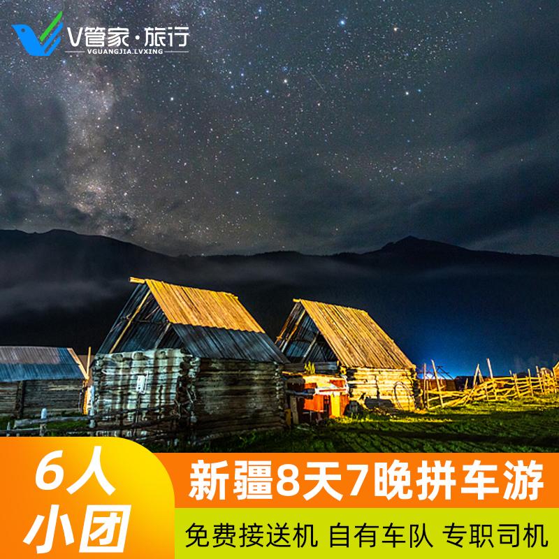 新疆旅游拼车6人团可可托海/喀纳斯/禾木/五彩滩/魔鬼城北疆8日游