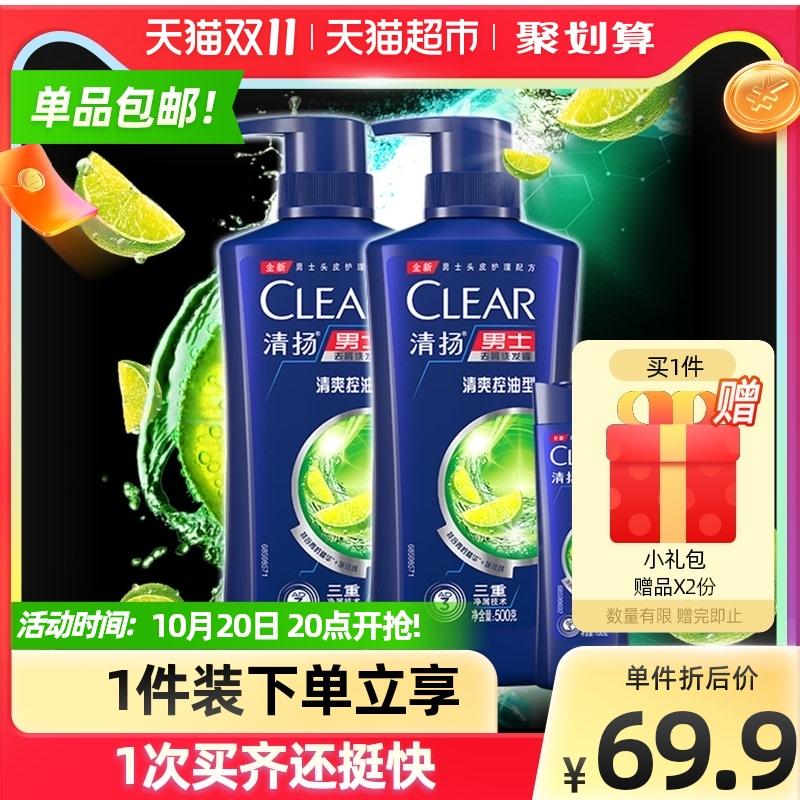 Clear/清扬洗发水洗发露洗发膏清爽控油去屑洁净500g×2+100g