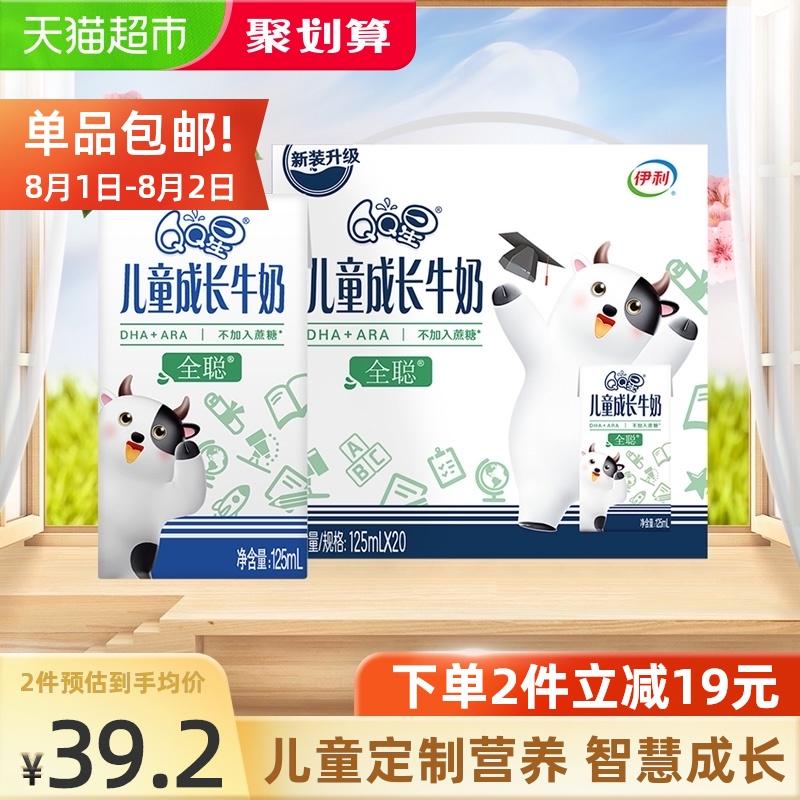 伊利QQ星儿童成长牛奶DHA全聪125ml*20盒/整箱学生早餐奶
