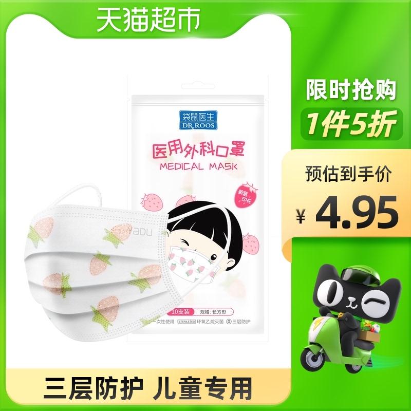 袋鼠医生一次性医用外科口罩灭菌儿童宝宝透气卡通粉草莓印花10支