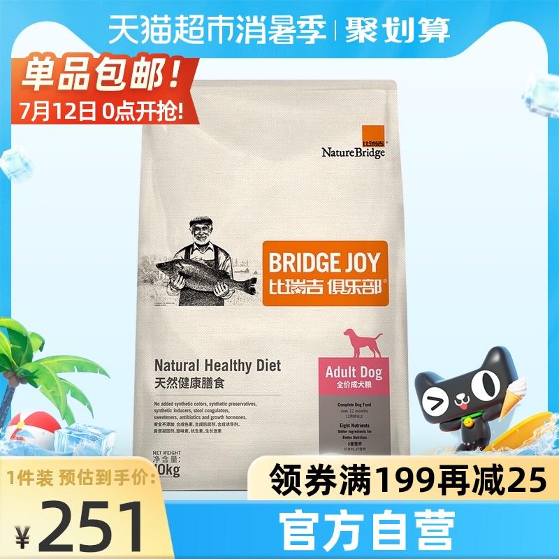 比瑞吉泰迪比熊法斗金毛成犬粮俱乐部10kg20斤通用型狗粮天然粮优惠券