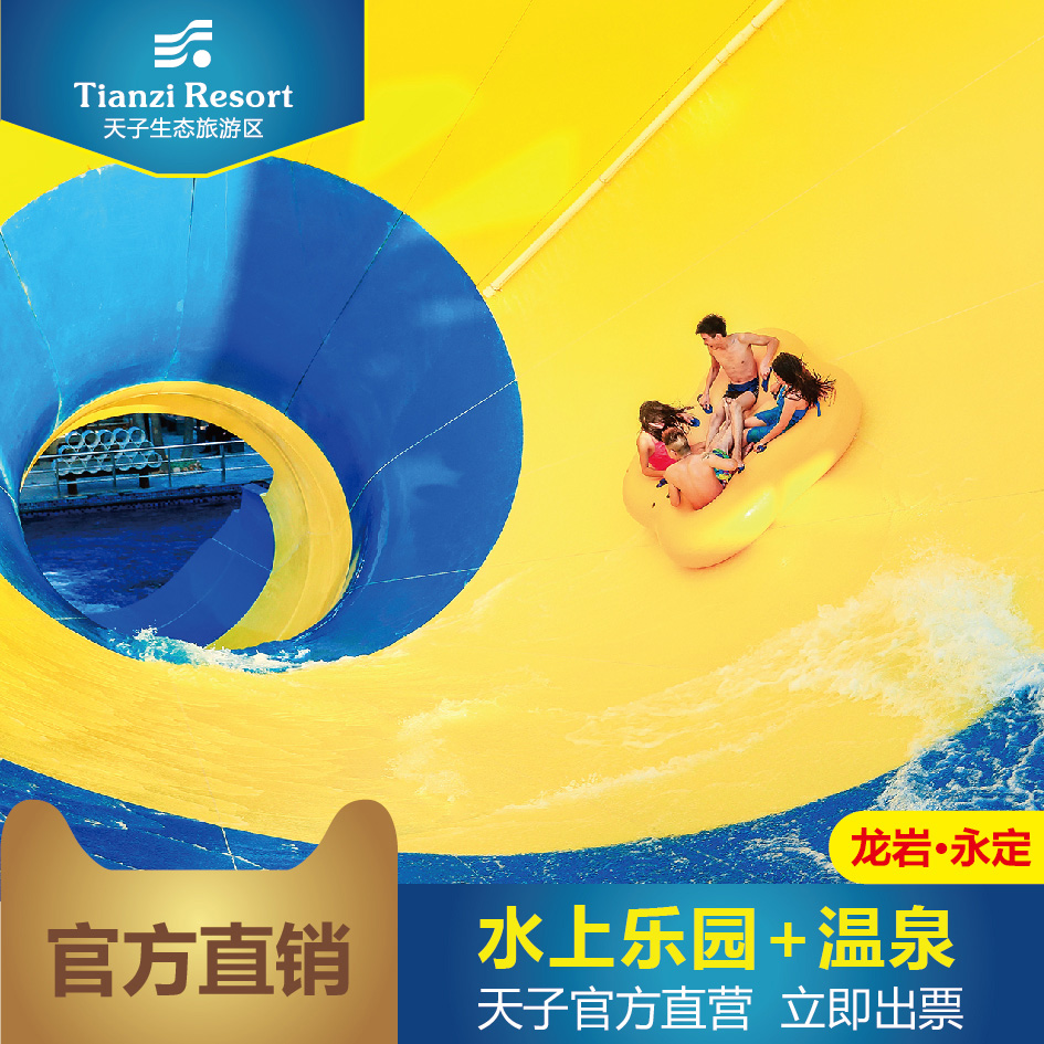 [Tianzi ecotourism zone hot spring ticket] hot spring (water paradise) ticket